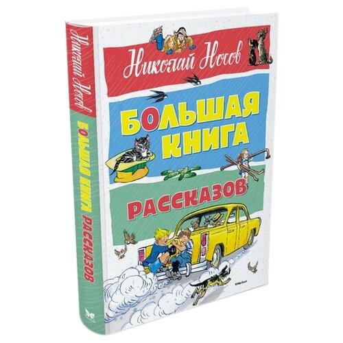 Купить Носов Н. Большая книга. Большая книга рассказов , Machaon, Детская художественная литература