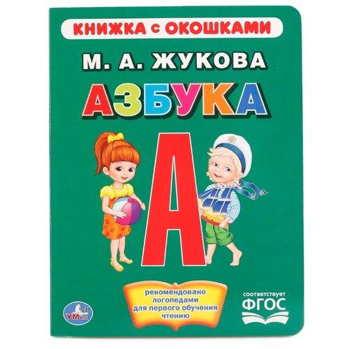 Жукова М.А. Азбука. Книжка с окошками. ФГОСУчебные пособия<br>