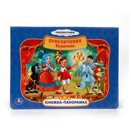 Купить Книжка-панорамка большого формата. Приключения Буратино, Умка, Детская художественная литература