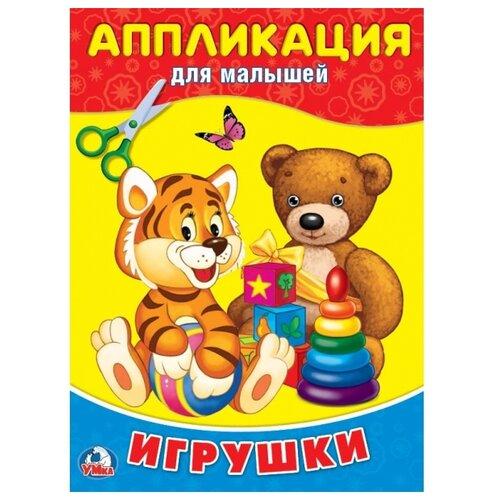 Умка Аппликация для малышей Игрушки (978-5-506-02011-0)Поделки и аппликации<br>