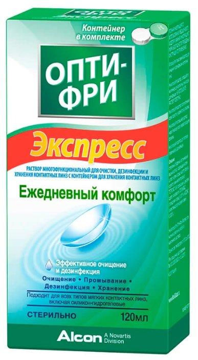 Раствор для контактных линз Опти-фри Экспресс, 120 мл