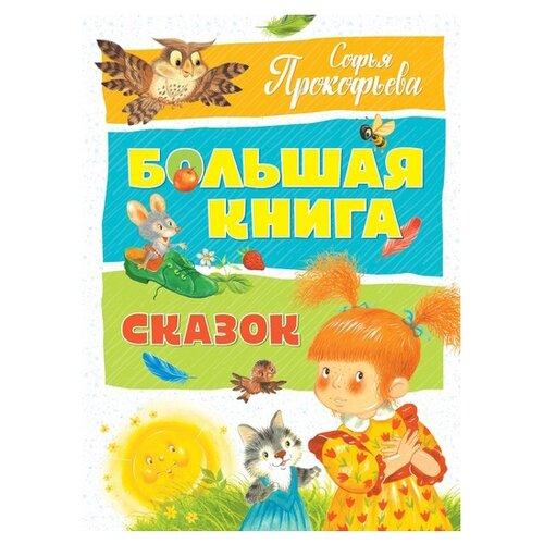 """Прокофьева С. """"Большая книга. Большая книга сказок"""""""