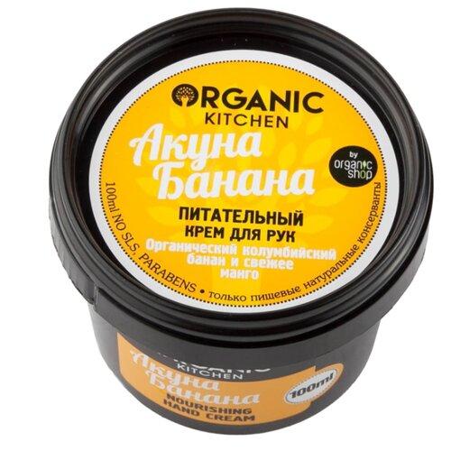 Крем для рук Organic Kitchen Акуна Банана 100 мл
