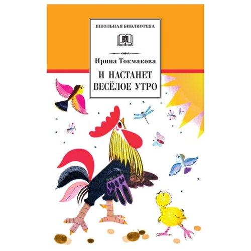 Купить Токмакова И. П. И настанет веселое утро , Детская литература, Детская художественная литература