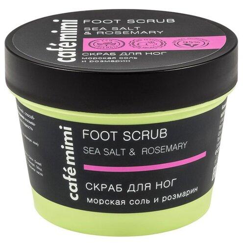 Cafemimi Скраб для ног Морская соль и розмарин 120 гСкрабы и пилинги<br>