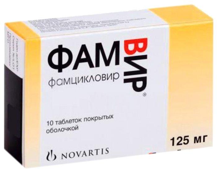 Фамвир таб п/о 125мг №10