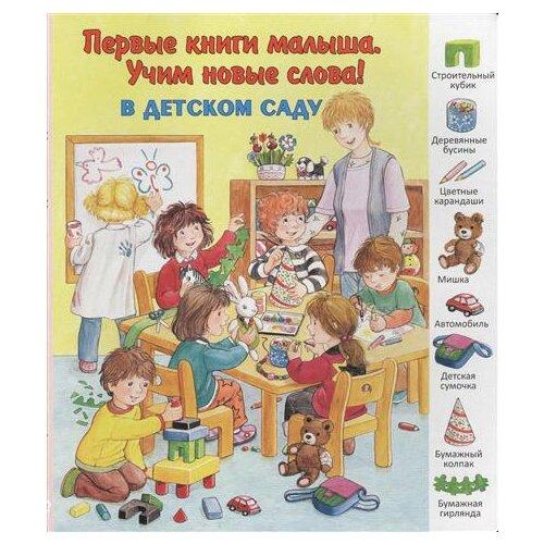 Купить Первые книги малыша. Учим новые слова! В детском саду, Улыбка, Познавательная литература