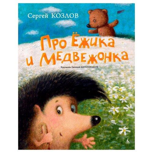 Козлов С. Про Ёжика и Медвежонка сказка про ёжика