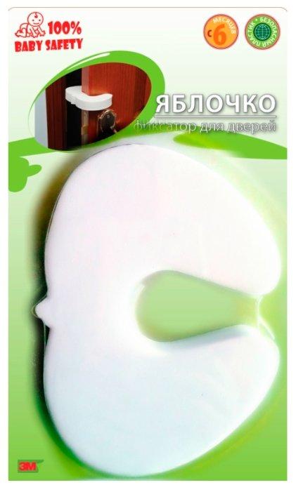 Фиксатор для дверей Яблочко 00085 Baby Safety