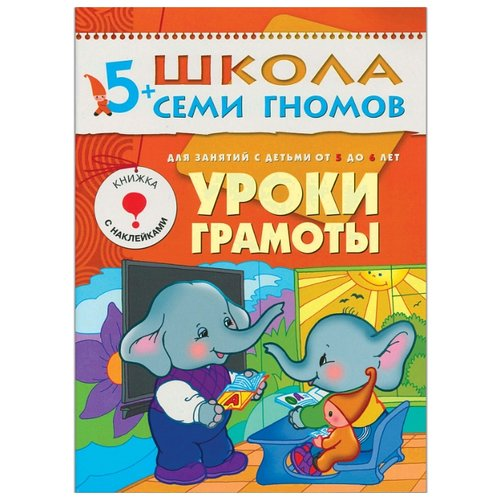 Купить Денисова Д. Школа Семи Гномов 5-6 лет. Уроки грамоты , Мозаика-Синтез, Учебные пособия
