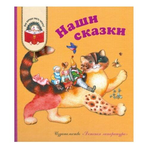 Купить Как хорошо уметь читать! Наши сказки, Детская литература, Детская художественная литература