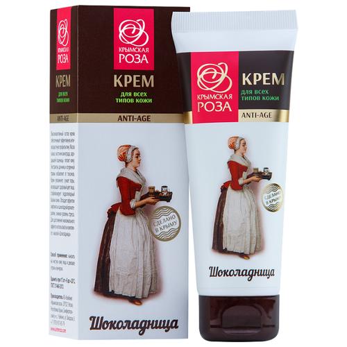 Крем Крымская Роза Шоколадница для всех типов кожи 75 мл крем для ухода за кожей крымская роза крем шоколадница для всех типов кожи 75 мл