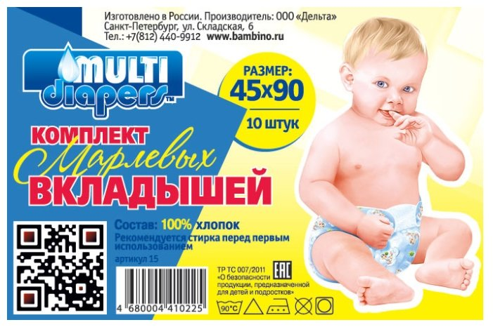 Multi Diapers вкладыши марлевые (45х90 см) 10 шт.