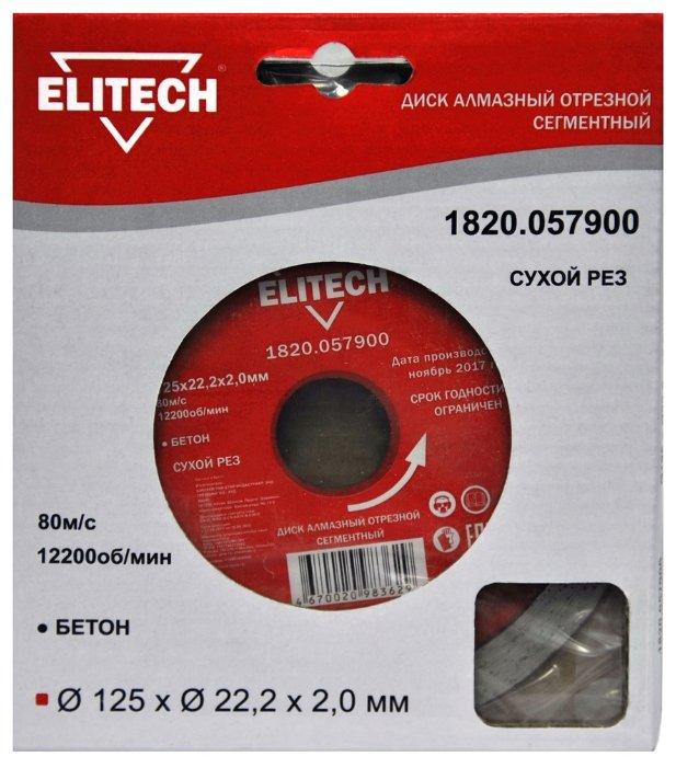 Диск алмазный отрезной 125x2x22.2 ELITECH 1820.057900