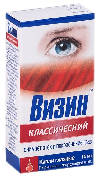 Визин классический капли гл. 0,05% 15мл №1