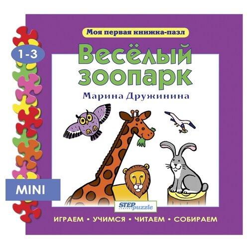 Step puzzle Книжка-игрушка Моя первая книжка-пазл. Веселый зоопарк цена 2017