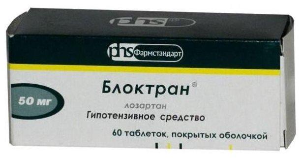 Блоктран таб п/о 50 мг №60 (6 блистеров №10) (в пачке)