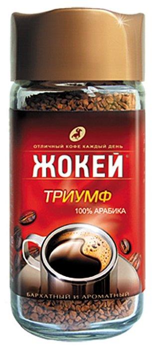 Кофе растворимый Жокей Триумф, стеклянная банка