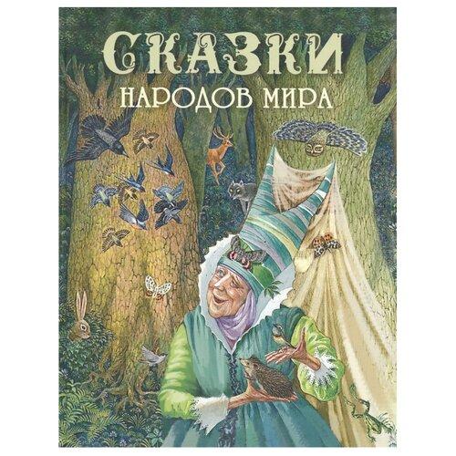 Купить Сказки народов мира, Стрекоза, Детская художественная литература