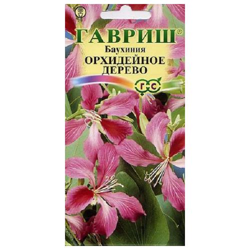 Семена Гавриш Баухиния Орхидейное дерево 3 шт, 10 уп.