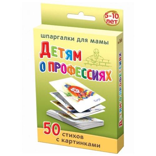 Набор карточек Лерман Шпаргалки для мамы. Детям о профессиях. 5-10 лет 8.8x6.3 см 50 шт.Дидактические карточки<br>