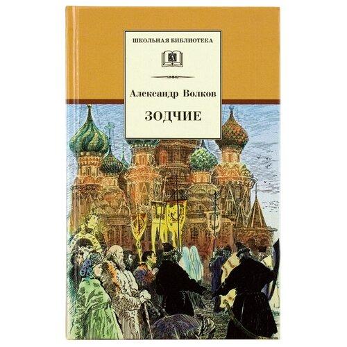 Купить Волков А. М. Зодчие , Детская литература, Детская художественная литература