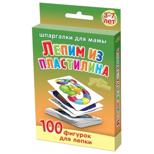 Купить Набор карточек Лерман Шпаргалки для мамы. Лепим из пластилина. 3-7 лет 8.8x6.3 см 50 шт., Дидактические карточки