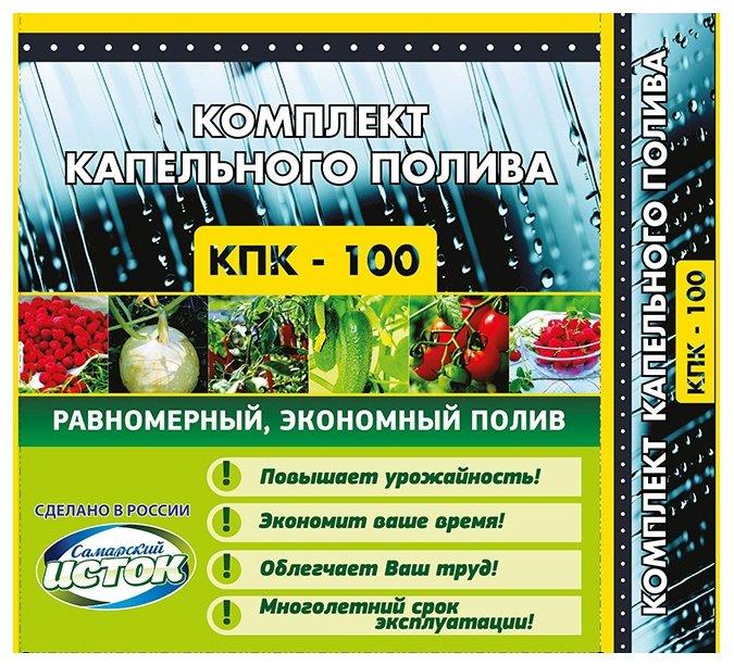 Исток Набор капельного полива КПК-100, длина шланга:100 м
