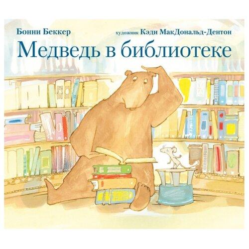 Купить Беккер Б. Медведь в библиотеке , Поляндрия, Детская художественная литература