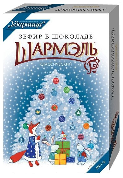 Зефир Шармэль в шоколаде классический (новогоднее оформление), 250 г