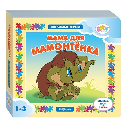 Step puzzle Книжка-игрушка Любимые герои. Мама для мамонтёнка (2 игры)