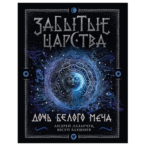 Лазарчук А. Забытые царства. 1. Дочь Белого Меча.