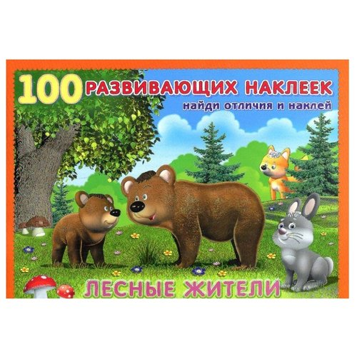 Купить Книжка с наклейками 100 развивающих наклеек. Лесные жители, Фламинго, Книжки с наклейками