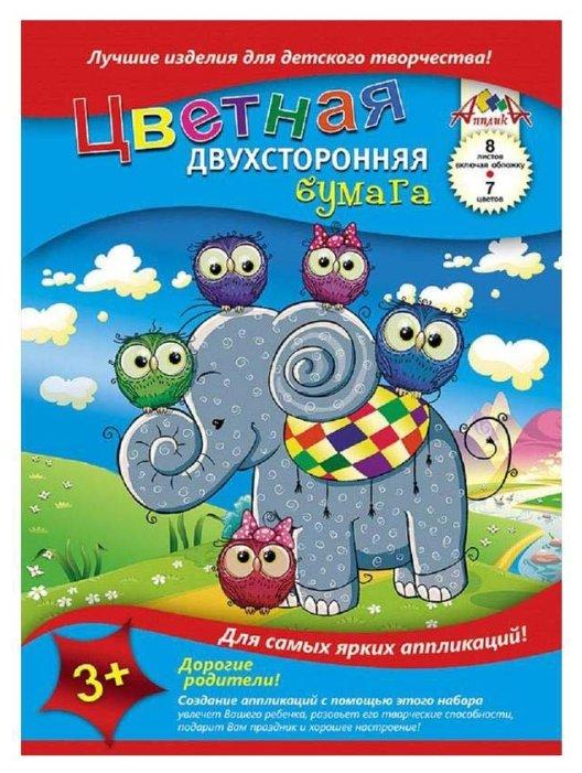 Цветная бумага двусторонняя Слоненок и совушки Апплика, A4, 8 л., 7 цв.