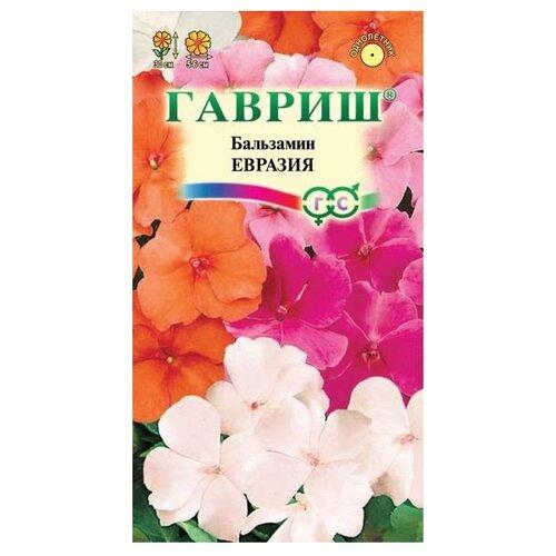 Семена Гавриш Бальзамин Евразия, смесь 0,05 г, 10 уп.