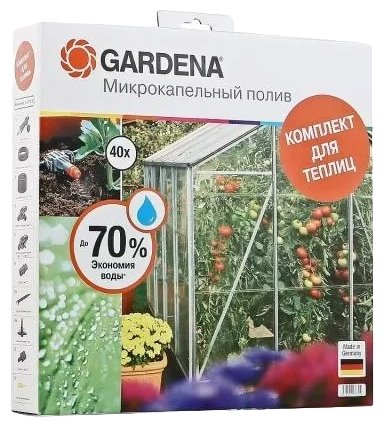 GARDENA Набор капельного полива в теплице 1373-20