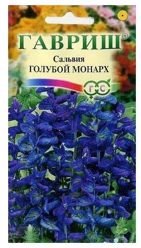 Семена Гавриш Сальвия Голубой монарх 0,05 г - Отзывы