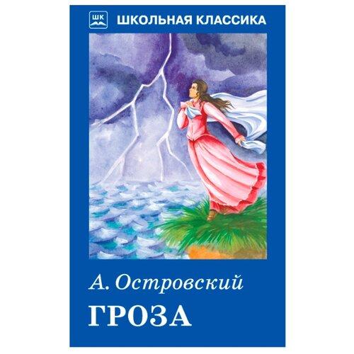 Островский А.Н. ГрозаДетская художественная литература<br>