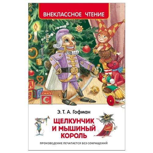 Купить Гофман Э. Внеклассное чтение. Щелкунчик и мышиный король , РОСМЭН, Детская художественная литература