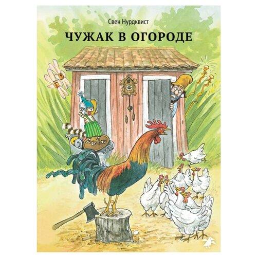 Купить Нурдквист С. Петсон и Финдус. Чужак в огороде , Белая ворона, Детская художественная литература