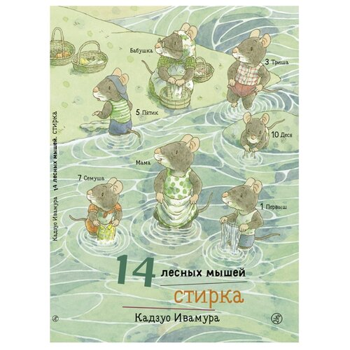 Купить Ивамура Кадзуо 14 лесных мышей. Стирка , Самокат, Детская художественная литература
