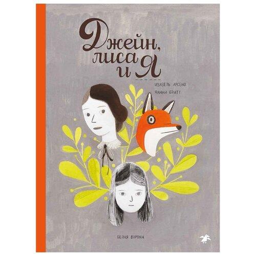 Купить Бритт Ф. Подростковая литература. Джейн, лиса и я , Белая ворона, Детская художественная литература