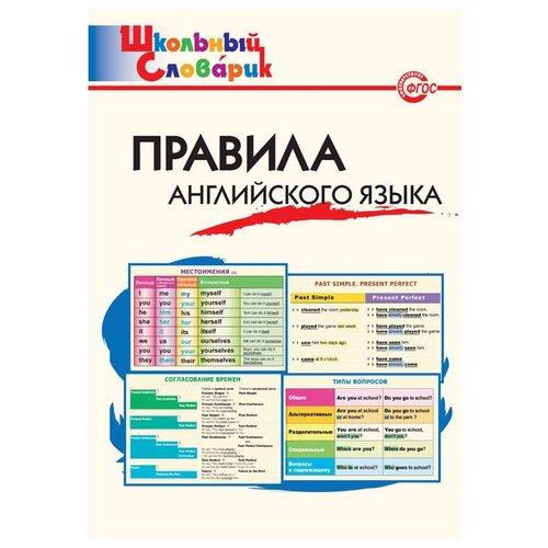Купить Кулинич Г.Г. Школьный словарик. Правила английского языка , Вако, Учебные пособия