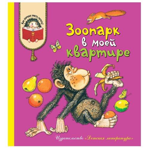 Купить Как хорошо уметь читать! Зоопарк в моей квартире: рассказы о домашних питомцах, Детская литература, Детская художественная литература