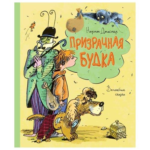 Купить Джастер Н. Книги нашего детства. Призрачная будка , Machaon, Детская художественная литература