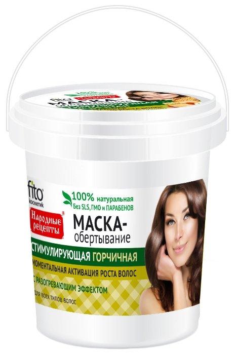 Народные рецепты Маска для волос стимулирующая горчичная