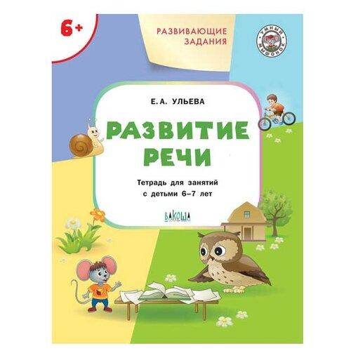 Купить Ульева Е.А. Умный мышонок. Развивающие задания. Развитие речи: тетрадь для занятий с детьми 6-7 лет , Вако, Учебные пособия