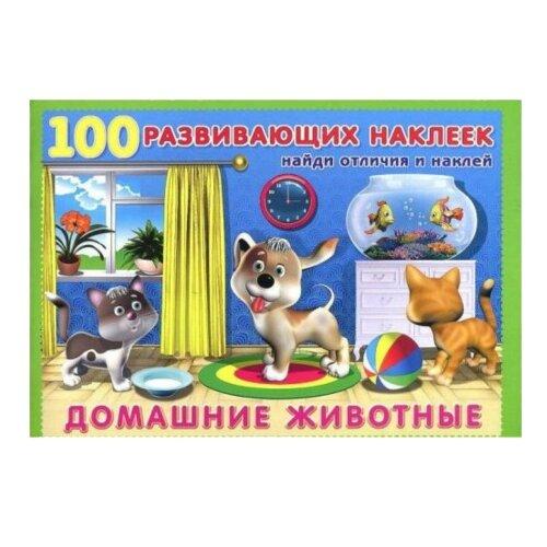 Купить Книжка с наклейками 100 развивающих наклеек. Домашние животные, Фламинго, Книжки с наклейками