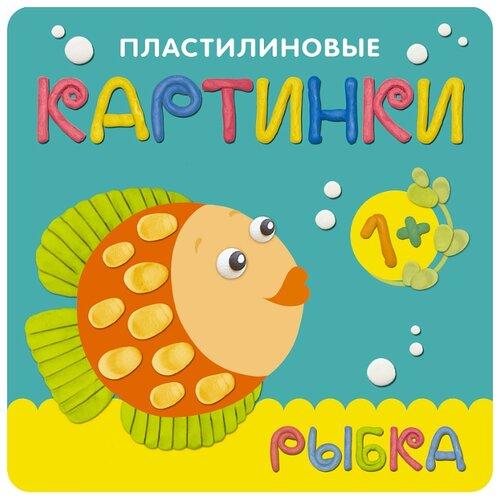 """Романова М. """"Пластилиновые картинки. Рыбка"""""""