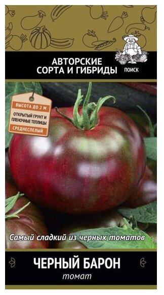 Семена ПОИСК Томат Черный барон 0.1 г